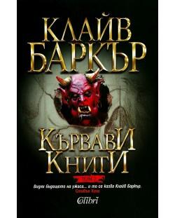 Кървави книги 2