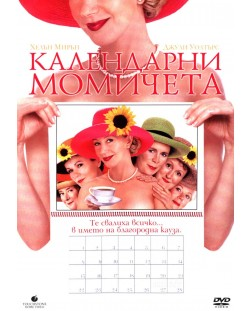 Календарни момичета (DVD)
