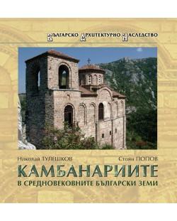 kambanariite-v-srednovekovnite-balgarski-zemi