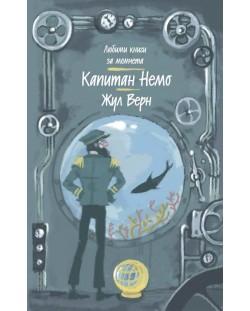 Капитан Немо (Любими книги за момчета 2)