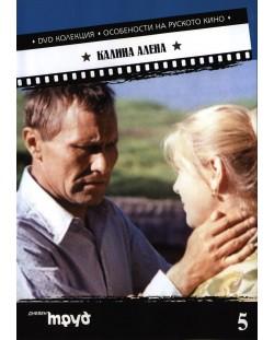Калина Алена (DVD)