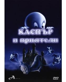 Каспър и приятели (DVD)