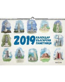 """Календар """"Български паметници"""" 2019"""