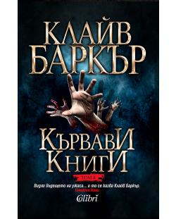 Кървави книги 4