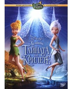 Камбанка и тайната на крилете (DVD)