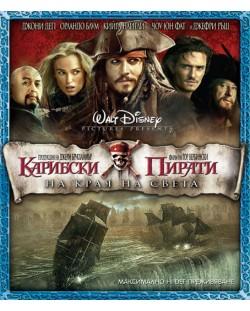 Карибски пирати: На края на света (Blu-Ray)