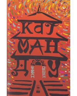 Катманду. Пътеписи