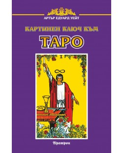 Картинен ключ към Таро