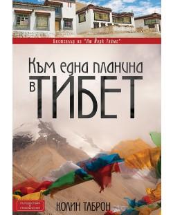 Към една планина в Тибет
