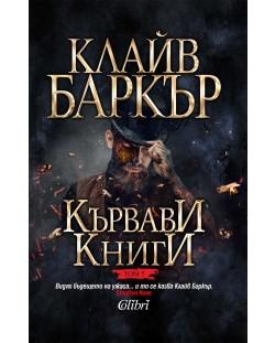 Кървави книги 5