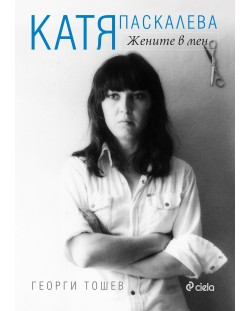 Katia-Paskaleva-cover
