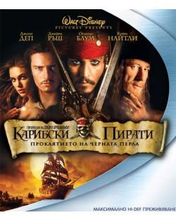 Карибски пирати: Проклятието на Черната перла (Blu-Ray)