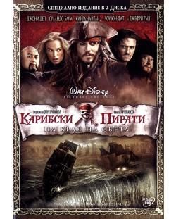Карибски пирати: На края на света - Специално издание в 2 диска (DVD)