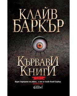 Кървави книги 3