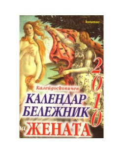 Калейдоскопичен календар бележник за жената 2010