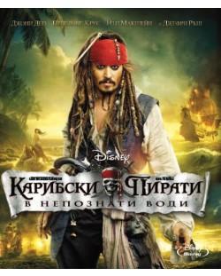 Карибски пирати: В непознати води (Blu-Ray)