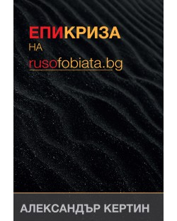Епикриза на rusofobiata.bg