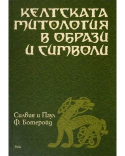 keltskata-mitologija-v-obrazi-i-simvoli