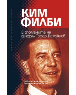 Ким Филби в спомените на генерал Тодор Бояджиев