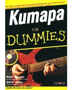 kitara-for-dummies