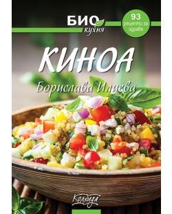 Киноа - 93 рецепти за здраве (Био кухня)