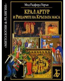 Крал Артур и рицарите на Кръглата маса (Мод Радфорд Уорън)
