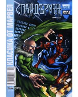 Класика от Марвел. Спайдърмен (Брой 6 / Март 2005): Зaвpъщaнeто нa Лeшоядa