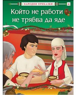Народни приказки: Който не работи, не трябва да яде