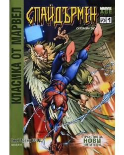 Класика от Марвел. Спайдърмен (Брой 1 / Октомври 2004): Дуел до смърт с Лешояда