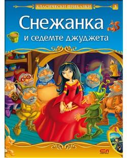 Класически приказки: Снежанка
