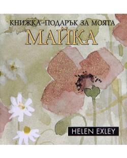 Книжка-подарък за моята майка