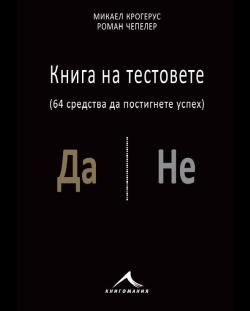 Книга на тестовете (64 средства да постигнете успехи)