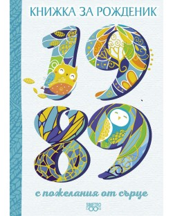Книжка за рожденик с пожелания от сърце 1989 г.