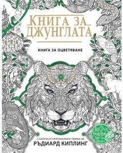 Книга за джунглата: Книга за оцветяване