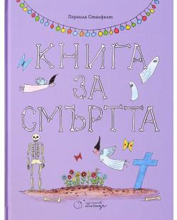 Книга за смъртта