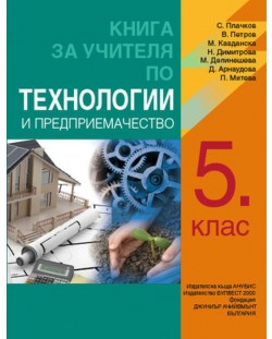 Книга за учителя по технологии и предприемачество за 5. клас. Учебна програма 2018/2019 (Анубис-Булвест 2000)