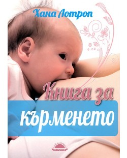 Книга за кърменето