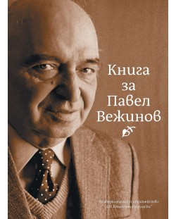 Книга за Павел Вежинов