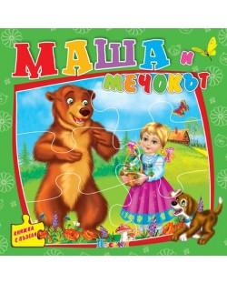 Книжка с пъзели: Маша и мечокът