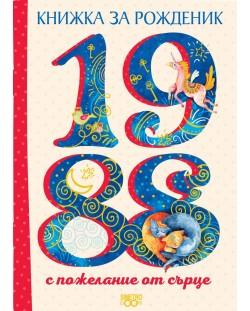 Книжка за рожденик с пожелания от сърце 1988 г.