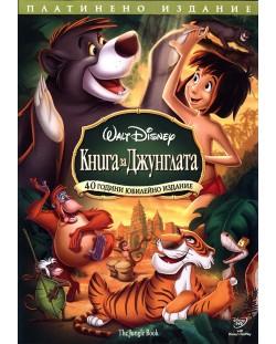 Книга за джунглата - Юбилейно издание в 2 диска (DVD)