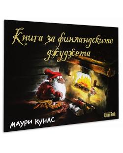 Книга за финландските джуджета