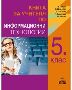 Книга за учителя по информационни технологии за 5. клас. Учебна програма 2018/2019 (Анубис)