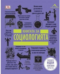 Книгата за социологията (Големите идеи, обяснени просто)