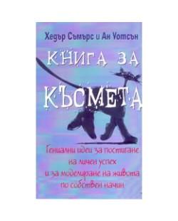 Книга за късмета
