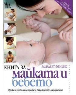 Книга за майката и бебето (твърди корици)