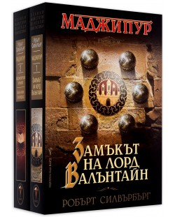 "Колекция ""Маджипур"""