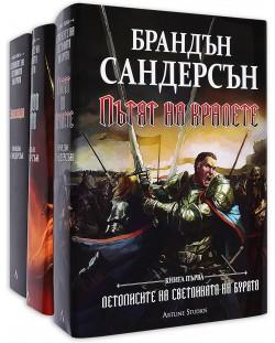 """Колекция """"Летописите на Светлината на Бурята"""" (3 тома)"""
