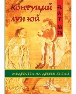 Конфуций Лун Юй (твърди корици)