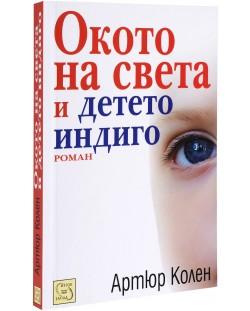 Окото на света и детето индиго